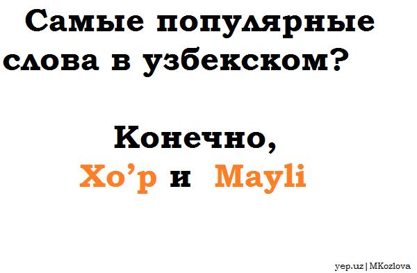 Уроки узбекского языка: самые популярные слова