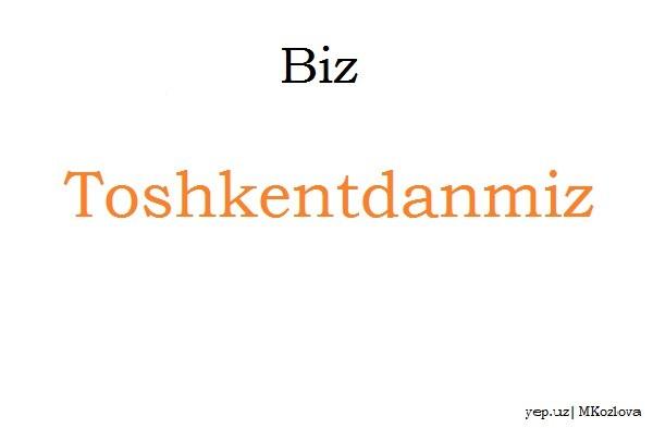 Урок узбекского языка от yep.uz номер 5