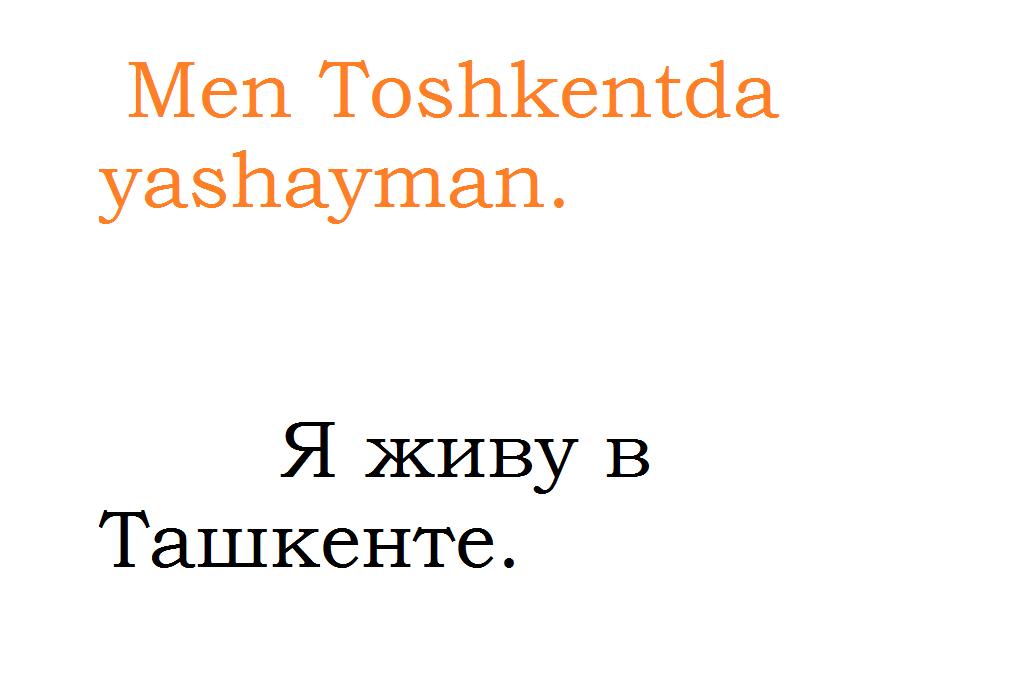 """Образование настоящего и будущего времени узбекских глаголов на примере глагола """"жить"""""""