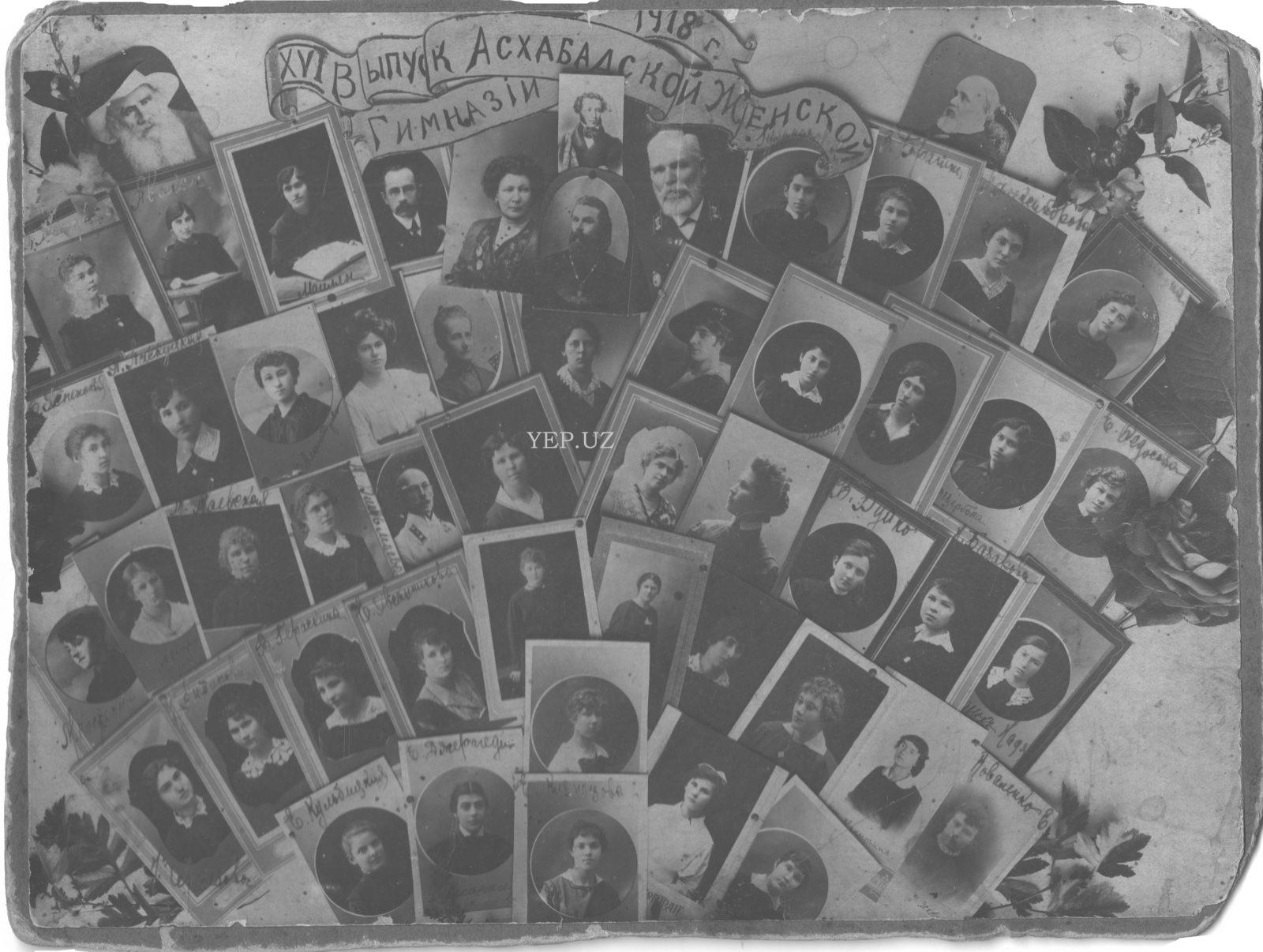 Гимназистки и выпускницы 1918 года