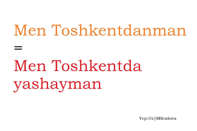 Узбекский язык от yep.uz, урок 18