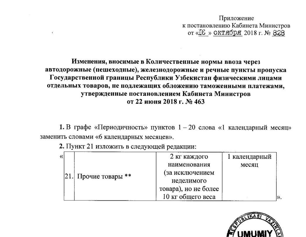 Нормы ввоза товаров физлицами в Узбекистан ужесточены, постановление