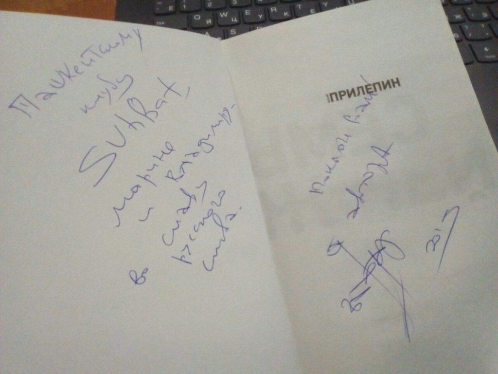 Надпись Прилепина Ташкентскому книжному клубу