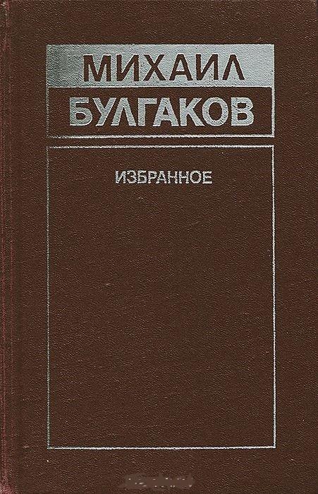 Михаил Булгаков. Избранное («Белая гвардия», «Мастер и Маргарита», «Собачье сердце», рассказы)
