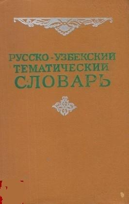 Русско-узбекский тематический словарь Тихонова