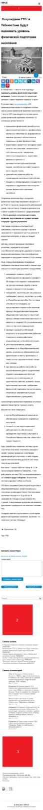 Скриншот статьи на смартфоне с рекламными баннерами
