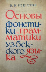 Грамматика узбекского языка