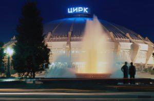 Ташкентский цирк в 1970-е годы. Фотографы Анатолий Горокрик, Эдуард Котляков
